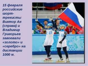 15 февраля российские шорт-трекисты Виктор Ан (справа) и Владимир Григорьев з