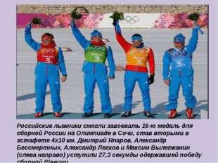 Российские лыжники смогли завоевать 16-ю медаль для сборной России на Олимпиа