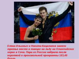 Елена Ильиных и Никита Кацалапов заняли третье место в танцах на льду на Олим