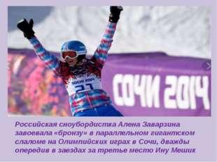Российская сноубордистка Алена Заварзина завоевала «бронзу» в параллельном ги