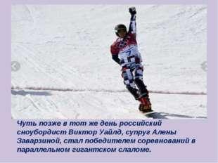 Чуть позже в тот же день российский сноубордист Виктор Уайлд, супруг Алены За