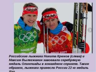 Российские лыжники Никита Крюков (слева) и Максим Вылегжанин завоевали серебр