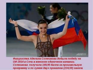 Фигуристка Аделина Сотникова добыла победу на ОИ-2014 в Сочи в женском одиноч