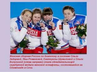 Женская сборная России по биатлону в составе Ольги Зайцевой, Яны Романовой, Е