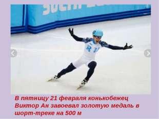 В пятницу 21 февраля конькобежец Виктор Ан завоевал золотую медаль в шорт-тре