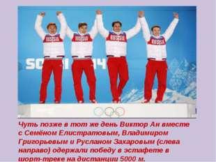 Чуть позже в тот же день Виктор Ан вместе с Семёном Елистратовым, Владимиром