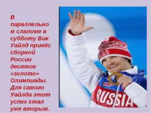 В параллельном слаломе в субботу Вик Уайлд принёс сборной России десятое «зол