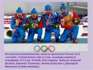 Российские биатлонисты смогли принести России 11-е «золото» Олимпийских игр в