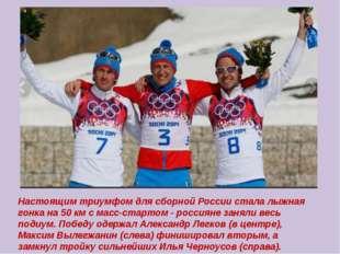 Настоящим триумфом для сборной России стала лыжная гонка на 50 км с масс-стар