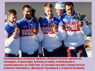 Тринадцатую золотую медаль сборной России принесла четвёрка Александра Зубков