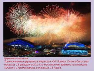 Церемония закрытия Торжественная церемония закрытия XXII Зимних Олимпийских и
