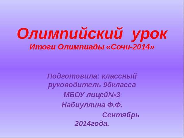 Олимпийский урок Итоги Олимпиады «Сочи-2014» Подготовила: классный руководите...