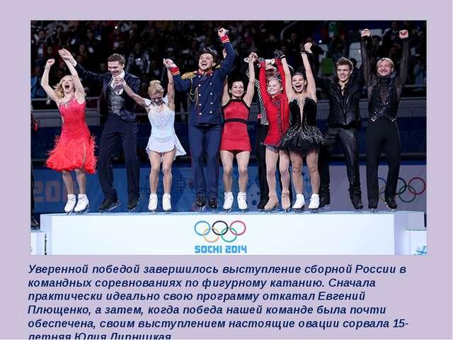 Уверенной победой завершилось выступление сборной России в командных соревнов...