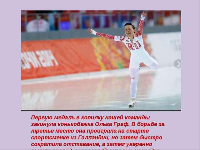 Первую медаль в копилку нашей команды закинула конькобежка Ольга Граф. В борь...