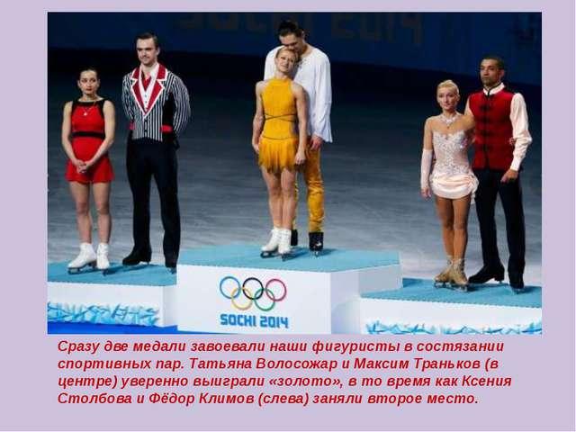 Сразу две медали завоевали наши фигуристы в состязании спортивных пар. Татьян...