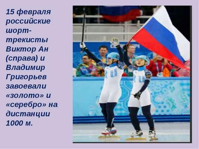15 февраля российские шорт-трекисты Виктор Ан (справа) и Владимир Григорьев з...