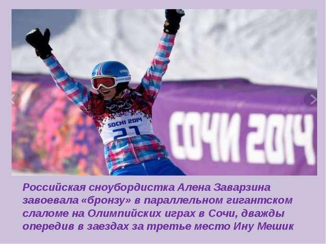 Российская сноубордистка Алена Заварзина завоевала «бронзу» в параллельном ги...