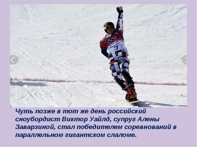 Чуть позже в тот же день российский сноубордист Виктор Уайлд, супруг Алены За...