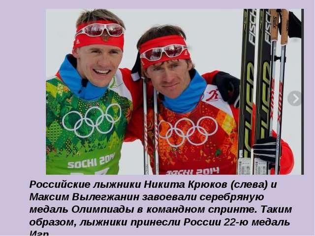 Российские лыжники Никита Крюков (слева) и Максим Вылегжанин завоевали серебр...