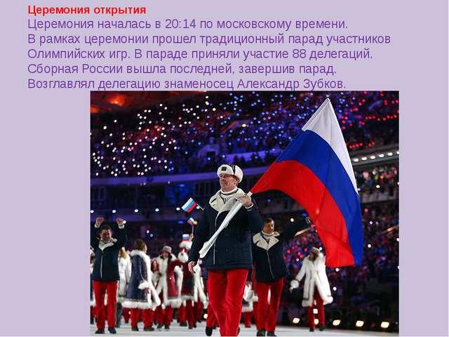 Церемония открытия Церемония началась в 20:14 по московскому времени. В рамка...