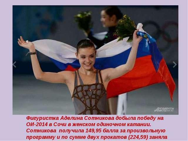 Фигуристка Аделина Сотникова добыла победу на ОИ-2014 в Сочи в женском одиноч...