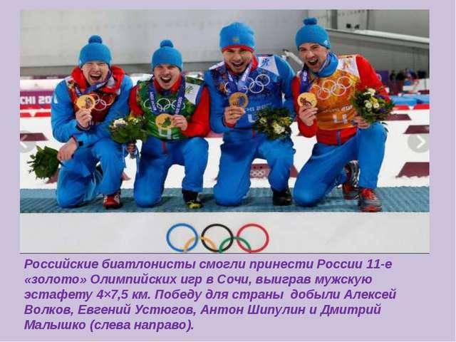 Российские биатлонисты смогли принести России 11-е «золото» Олимпийских игр в...