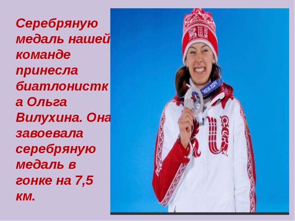 Серебряную медаль нашей команде принесла биатлонистка Ольга Вилухина. Она зав...