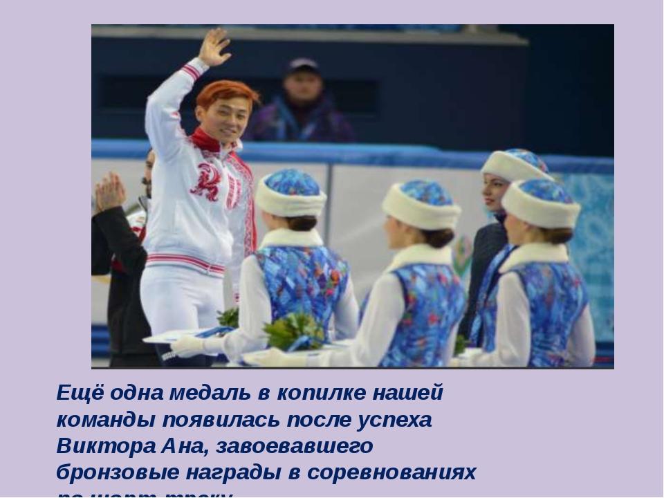 Ещё одна медаль в копилке нашей команды появилась после успеха Виктора Ана, з...