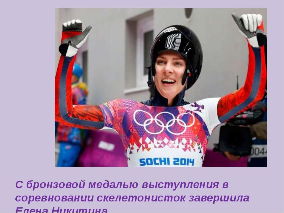 С бронзовой медалью выступления в соревновании скелетонисток завершила Елена...