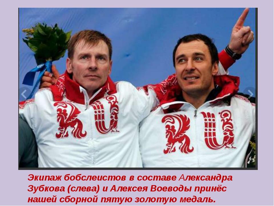 Экипаж бобслеистов в составе Александра Зубкова (слева) и Алексея Воеводы при...