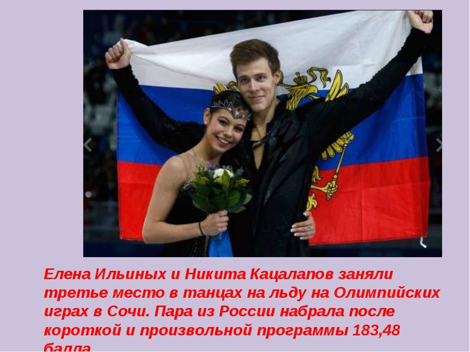 Елена Ильиных и Никита Кацалапов заняли третье место в танцах на льду на Олим...