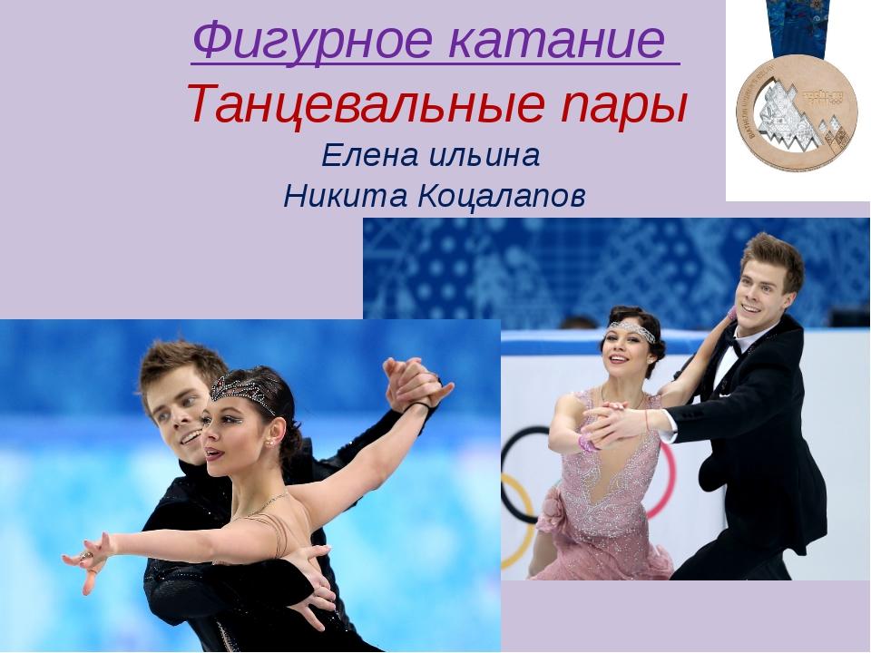 Фигурное катание Танцевальные пары Елена ильина Никита Коцалапов