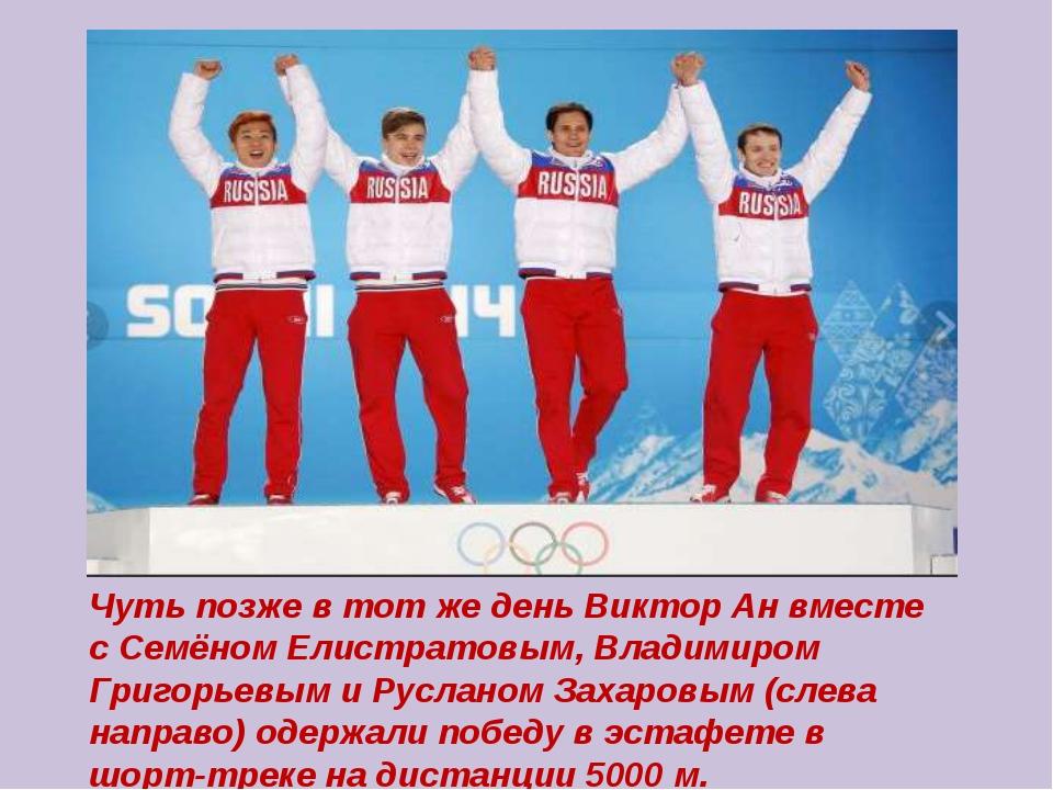 Чуть позже в тот же день Виктор Ан вместе с Семёном Елистратовым, Владимиром...