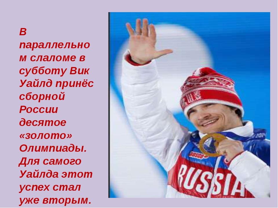 В параллельном слаломе в субботу Вик Уайлд принёс сборной России десятое «зол...