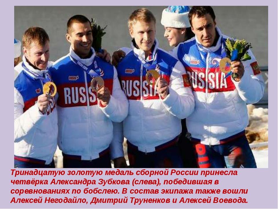 Тринадцатую золотую медаль сборной России принесла четвёрка Александра Зубков...