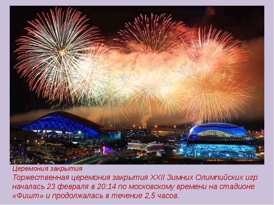 Церемония закрытия Торжественная церемония закрытия XXII Зимних Олимпийских и...
