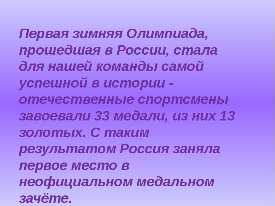 Первая зимняя Олимпиада, прошедшая в России, стала для нашей команды самой у...