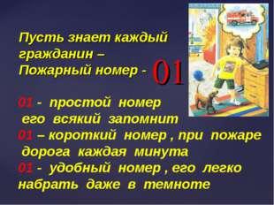 Пусть знает каждый гражданин – Пожарный номер - 01 01 - простой номер его вся