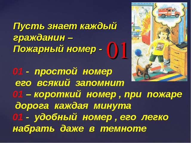 Пусть знает каждый гражданин – Пожарный номер - 01 01 - простой номер его вся...