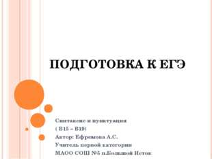 ПОДГОТОВКА К ЕГЭ Синтаксис и пунктуация ( В15 – В19) Автор: Ефремова А.С. Учи