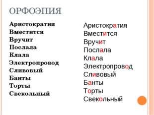 ОРФОЭПИЯ Аристократия Вместится Вручит Послала Клала Электропровод Сливовый Б