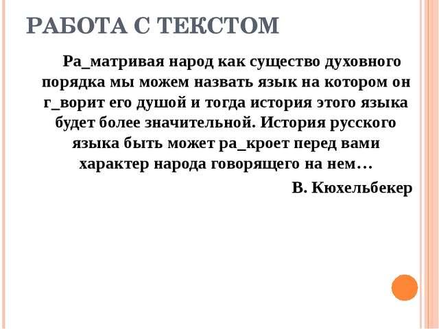 РАБОТА С ТЕКСТОМ Ра_матривая народ как существо духовного порядка мы можем на...