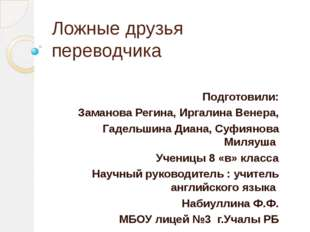 Ложные друзья переводчика Подготовили: Заманова Регина, Иргалина Венера, Гаде
