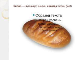 button — пуговица; кнопка; никогда: батон (loaf)