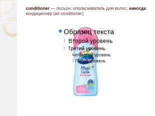 conditioner — лосьон; ополаскиватель для волос; никогда: кондиционер (air-con