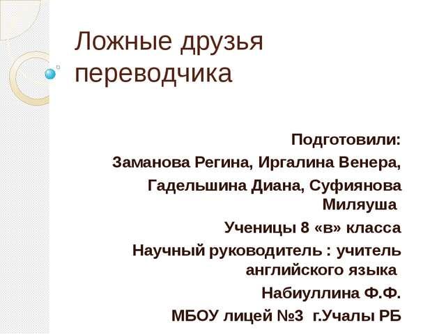 Ложные друзья переводчика Подготовили: Заманова Регина, Иргалина Венера, Гаде...