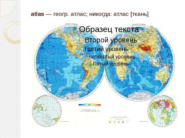atlas — геогр. атлас; никогда: атлас [ткань]