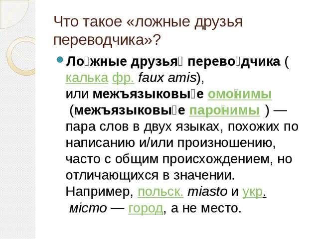 Что такое «ложные друзья переводчика»? Ло́жные друзья́ перево́дчика(калькаф...