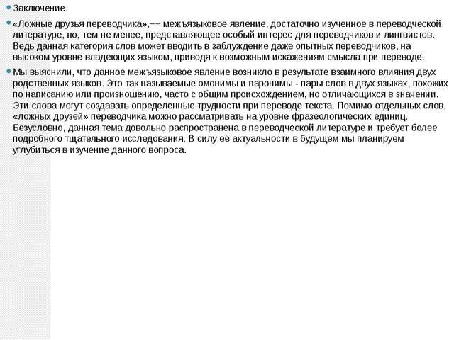 Заключение. «Ложные друзья переводчика»,−− межъязыковое явление, достаточно и...
