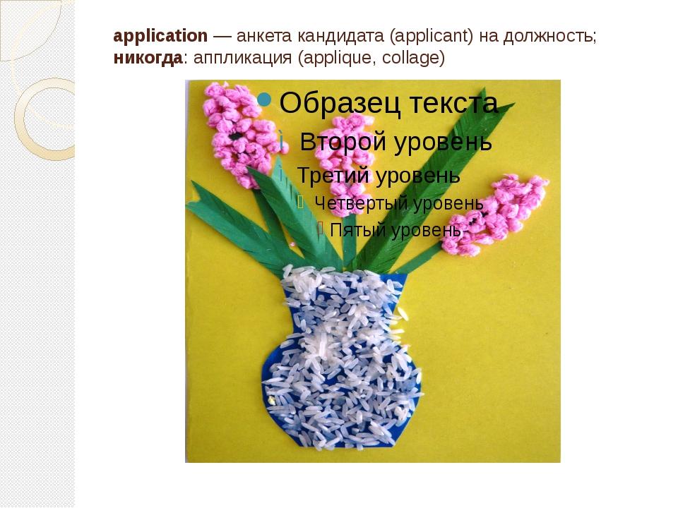 application — анкета кандидата (applicant) на должность; никогда: аппликация...